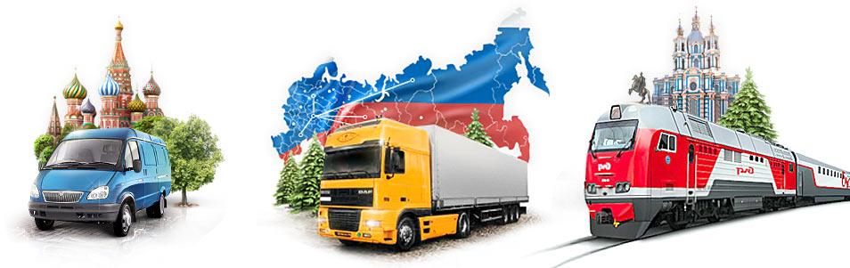 Грузоперевозки по всей России транспортная компания ЛД-Транзит Грузоперевозки Нижний Новгород